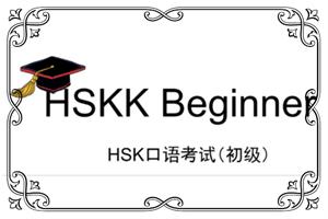 Đề thi thử HSKK