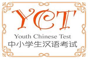 Đề thi thử YCT